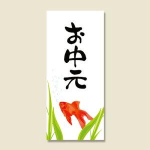 [業務用]【メール便対応】タックラベルシール お中元/金魚 祝用タックラベル 40枚入りサイズ 34mm×75mm のしのデザインを省いた手書き風のおしゃれでかわいいお中元シールです。涼やかな金