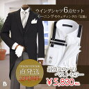 最強コスパ5点【ウイングカラー】新郎タキシード&父モーニング ウイングカラーシャツ 立ち襟 結婚式 選べるカフス…