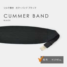 タキシード用 カマーバンド ブラック 結婚式 ウエディング 定番【販売】シルク100%