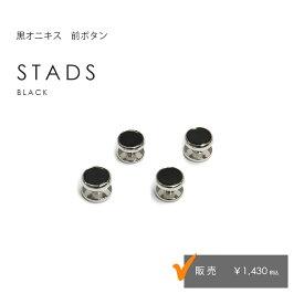 タキシード用 前ボタン ブラック 結婚式 ウエディング 定番【販売】オニキス素材
