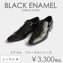 黒 エナメル フォーマルシューズ 結婚式 新郎 ウエディング 定番【レンタル】