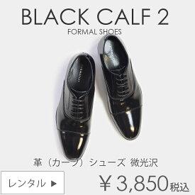 黒 革靴 フォーマルシューズ 結婚式 お父様 ウエディング 定番【レンタル】カーフシューズ