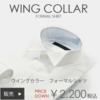 e374c097b1b9f PR ウイングカラー シャツ 結婚式 新郎 ウエディング 定番 販売.