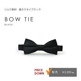 タキシード用 蝶ネクタイ ブラック 結婚式 ウエディング 定番【販売】シルク100%