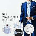 結婚式の新郎衣装に最適 タキシード小物7点セット 011BLウォーターブルー ベスト、タイ、チーフ、シャツ+付属小物【…