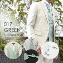 結婚式の新郎衣装に最適 タキシード小物7点セット 017GRグリーン ベスト、タイ、チーフ、シャツ+付属小物【レンタル…