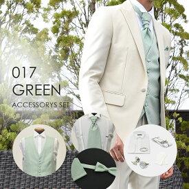 1c786364445aa 結婚式の新郎衣装に最適 タキシード小物7点セット 017GRグリーン ベスト、
