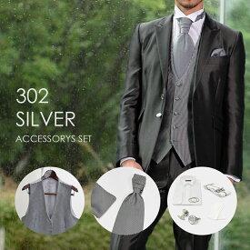 93dc91995db2c 結婚式の新郎衣装に最適 タキシード小物7点セット 302SGシルバー ベスト、