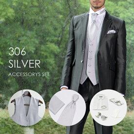 4ea89a6217d3e 結婚式の新郎衣装に最適 タキシード小物7点セット 306SVシルバー ベスト、