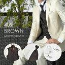 結婚式の新郎衣装に最適 タキシード小物7点セット 409BRブラウン ベスト、タイ、チーフ、シャツ+付属小物【レンタル…