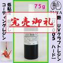 艶 ペーパーUVクラフトレジン液【UV005 低粘度ハード】75g入れ【プレゼント サンプル付き】