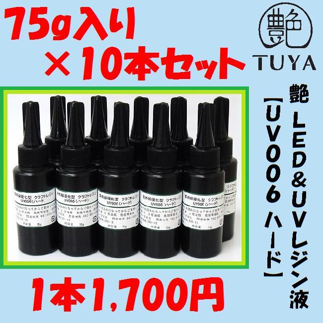 高品質 UVレジン液【UV006 ハード】LED硬化対応品75g入れ×10本セット
