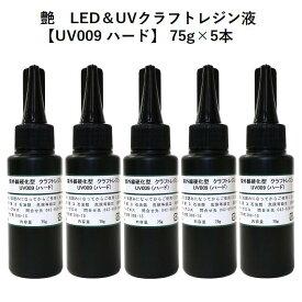 艶 LED&UVクラフトレジン液 【UV009】75g×5本セットアクリル板1枚付き