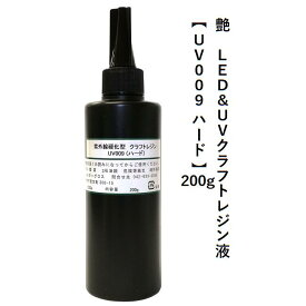 艶 LED&UVクラフトレジン液【UV009 ハード】 200g