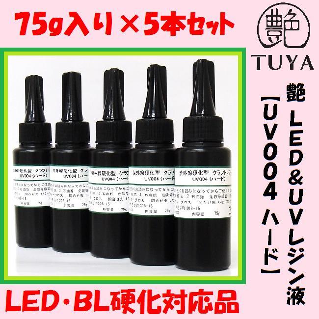 艶 UVクラフトレジン液 【UV004 ハード】  75g×5本セット