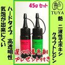艶 二液性エポキシレジン液 【ハード】 本剤30g/硬化剤15g