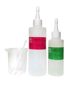 艶 二液性エポキシレジン液 【ハード】 本剤250g/硬化剤125g