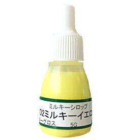 UVクラフトレジン用着色剤 ミルキーシロップ  302ミルキーイエロー 5グラム