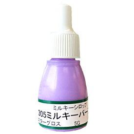 UVクラフトレジン用着色剤 ミルキーシロップ  305ミルキーパープル 5グラム