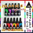 艶 カラーレジン液 25g×1本 着色剤プレゼント LEDで速硬化 30秒