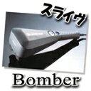 【送料無料】スライヴ ボンバーMD 2700【スライブ_スライヴボンバー_MD-2700_プロ用美容室専門店_つや髪美肌研究SHOP】