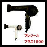 FTC-1550 プレジール プラス1500 【ブラック】【プロ用美容室専門店 つや髪美肌研究SHOP】