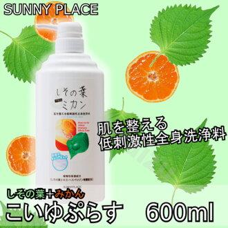 sanipureisu紫蘇的葉子加橘子全身衝洗費600ml洗髮水&bodisopushisonoha(kbs0142)(kbs0142)