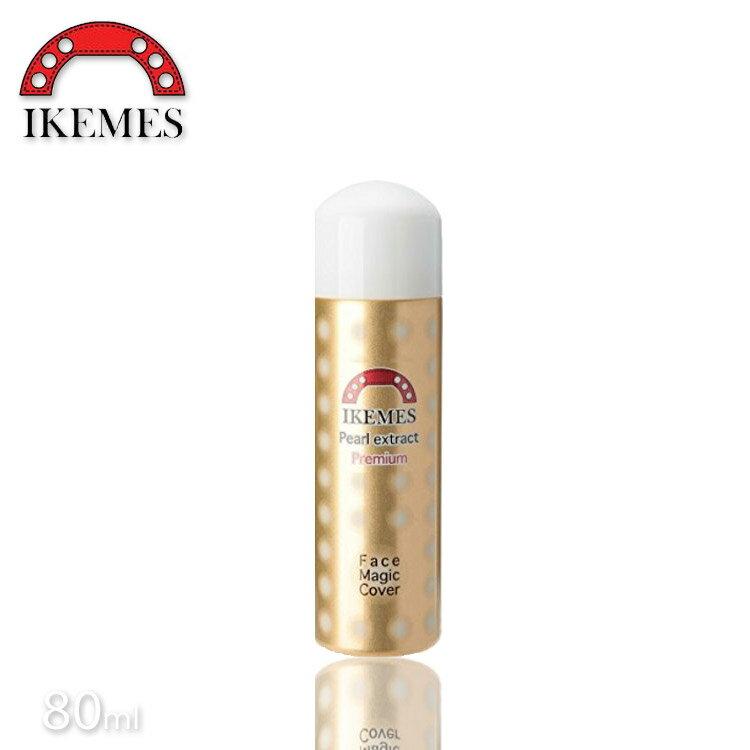 【期間限定】イケメス フェイスマジックカバーP プレミアム  80ml パールエクストラクトプレミアム IKEMES Face Magic Cover Pearl extract Premium【KIK】【サロン専売品 サロンプロ】 【 evidence 】