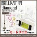 ブリリアントエピ ダイヤモンド【ボディ用カードリッジのみ】【BRILLIANT EPI diamond むだ毛ケア お肌引締め 美白 ス…