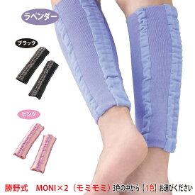 【ポスト投函】勝野式 MOMI×2(もみもみ)(モミモミ)2枚組 色選択ありピンク ラベンダーブラック【足のむくみ・疲労の解消、もみもみ ふくらはぎサポーター】