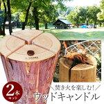 【送料無料】T-KRAFT津山銘木ウッドキャンドル(スウェーデントーチ)2本セット着火用の木くず付