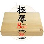 【送料無料】天然木まな板極厚(ゴクアツ)厚み8cm分厚さ当社比3倍強!