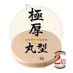 【送料無料】天然木まな板極厚丸型(ゴクアツマルガタ)厚み5cm分厚さ当社比2倍!