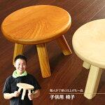 子供用手づくり椅子欅(けやき)・栃(とち)使用イス・キッズ・天然・手作り独特の風合いとぬくもり
