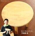 子供用手づくり机欅(けやき)・栃(とち)使用デスク・キッズ・天然・手作り独特の風合いとぬくもり