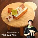子供用手づくり机と椅子のセット欅(けやき)・栃(とち)使用デスク・イス・キッズ・天然・手作り独特の風合いとぬくもり