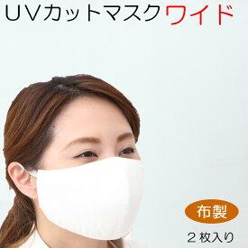 2枚入り接触冷感繊維・洗える布マスクUVカットマスクワイド繰返し使え肌にやさしい・ 耳が痛くならないフラットテープ使用