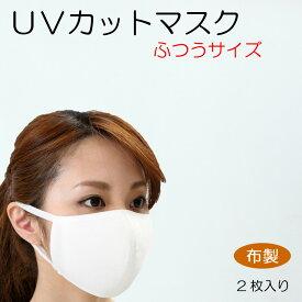 2枚入り接触冷感繊維・洗える布マスク繰返し使え肌にやさしい新UVカットマスク 耳が痛くならないフラットテープ使用ふつうサイズ