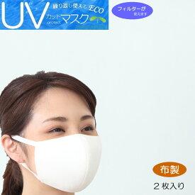 2枚入り接触冷感繊維・洗える布マスク・UVカットマスク繰返し使え肌にやさしいふつうサイズ 耳が痛くならないフラットテープ使用