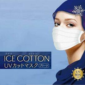 2枚入り洗える布マスク接触冷感素材・UVカットマスクプリーツタイプ綿100%・繰返し使え肌にやさしい 耳が痛くならないフラットテープ使用