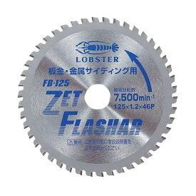 ロブテックス ゼットフラッシャー板金・金属サイディング用 170 x 150 x 7 mm FB125 1点