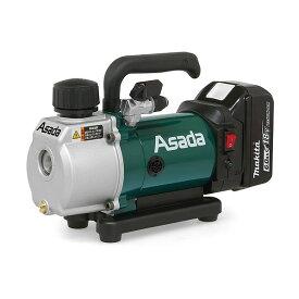 アサダ(ASADA) 充電式真空ポンプ1.5CFM-BN(バッテリなし) VP150 1台