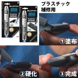 キャンディルデザインBLUFIXXスマートリペアプラスチック用7gブラック37953500061個