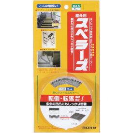 川口技研 屋外用スベラーズギケン 35mm×5m グレー 753300 1点