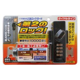 ノムラテック どあロックガードダイヤルタイプ サイズ50X100X38mm ブラック N-2425 1セット