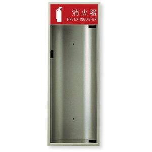(株)満点商会 消火器ボックス 全埋込 扉 W270×H740×D165 シルバーメタリック MHED-F 1台