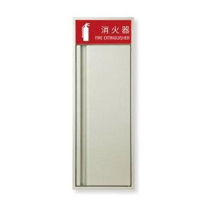 (株)満点商会 消火器ボックス 全埋込 扉 W270×H740×D165 シルバーメタリック MHED-F-P2 1台