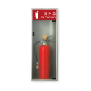 (株)満点商会 消火器ボックス 全埋込 扉 W270×H740×D165 シルバーメタリック MHED-F-P5 1台