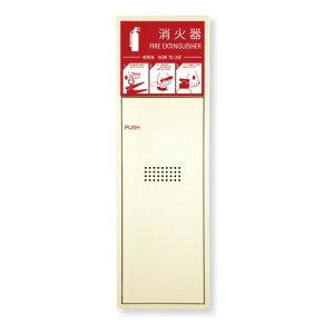 (株)満点商会 消火器ボックス 全埋込 扉 W270×H853×D165 アイボリー MHED-RL-P1 1台