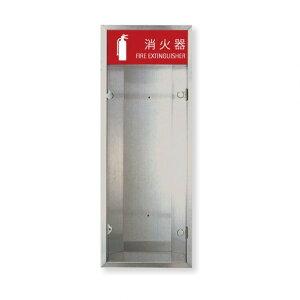 (株)満点商会 消火器ボックス 全埋込 扉 W280×H740×D165 ステンレス MHVD-ST 1台